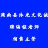 滦南县沐光文化艺术培训学校有限