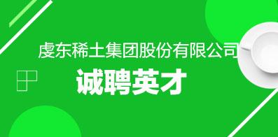 虔東稀土集團股份有限公司