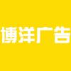 內蒙古博洋廣告有限責任公司