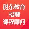 广州市胜东教育咨询有限