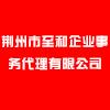 荆州市至和企业事务代理有限公司