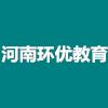河南環優教育信息咨詢有限公司漯河分公司