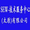 SEW-技术服务?#34892;?太原)有限公司