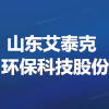 山东艾泰克环保科技股份有限公司