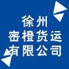 徐州密橙货运有限公司