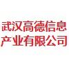 武汉高德信息产业有限公司