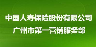 中国人寿保?#23637;?#20221;有限公司广州市?#33258;?#25903;公司第一营销服务部