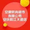 安徽欧尚超市有限公司安庆皖江大道店