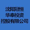 沈阳冠恒华奉投资控股有限公司
