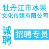牡丹江市冰果文化传媒有限公司