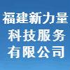福建新力量科技服务有限公司