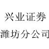 兴业证券股份有限公司潍坊分公司