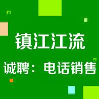 鎮江市江流網絡信息科技有限公司
