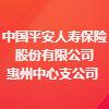 中国平安人寿保?#23637;?#20221;有限公司惠州?#34892;?#25903;公司
