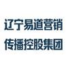 辽宁易为营销传播控股集团有限公司