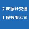 宁波振轩交通工程有限公司