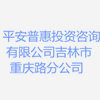 平?#36130;?#24800;投资咨询有限公司吉林市重庆路分公司
