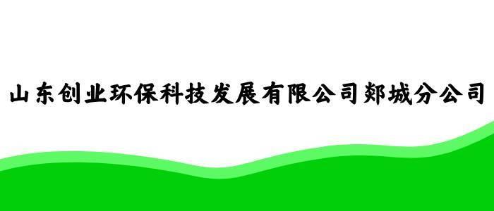 https://company.zhaopin.com/CZ806770070.htm