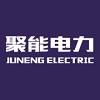 浙江聚能电力工程有限公司