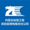内蒙古纵弛工程项目管理有限责任公司