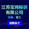 江苏宝鸿标识有限公司