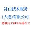 冰山技术服务(大连)有限公司