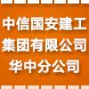中信国安建工集团有限公司华中分公司