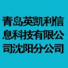青岛英凯利信息科?#21152;?#38480;公司沈阳分公司