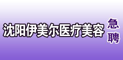 沈阳伊美尔医疗美容医院有限公司