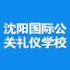 沈阳国际公关礼仪学校