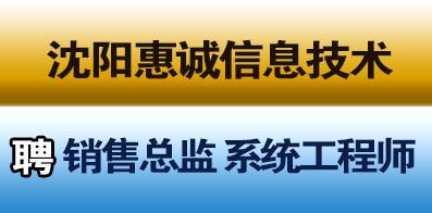 沈阳惠诚信息技术有限公司