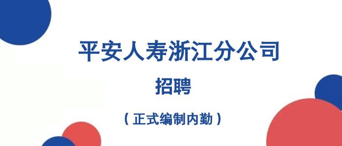http://special.zhaopin.com/hz/2009/pa122112/job.htm