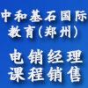 中和基石國際教育科技(北京)有限公司鄭州分公司