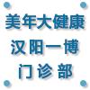 武汉美年大健康体检管理有限公司汉阳一博综合门诊部
