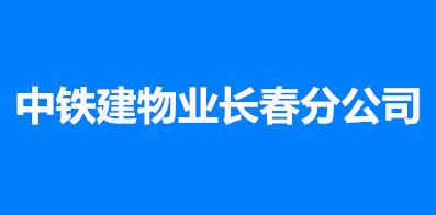 中铁建物业管理有限公司长春分公司