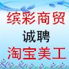 许昌缤彩商贸有限公司
