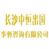 长沙中恒出国事务咨询有限公司
