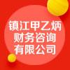 镇江甲乙炳财务咨询有限公司