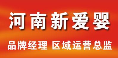河南新愛嬰教育科技有限公司