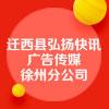 迁西县弘扬快讯广告传媒有限公司徐州分公司