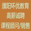 河南环优教育信息咨询有限公司濮阳分公司