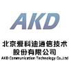 北京爱科迪通信技术股份有限公司