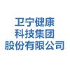 衛寧健康科技集團股份有限公司