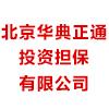 北京华典正通投?#23454;?#20445;有限公司
