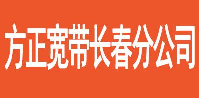 方正宽带网络服务有限公司长春分公司