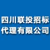 四川联投招标代理有限公司