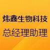 广州市炜鑫生物科?#21152;?#38480;公司