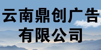 云南鼎创广告有限公司