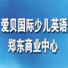 愛貝國際少兒英語鄭東商業中心