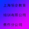 上海恒企教育培训有限公司焦作分公司